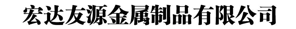 广州宏达友源金属制品有限公司