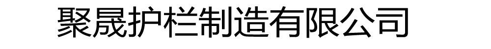 赣州聚晟护栏制造有限公司